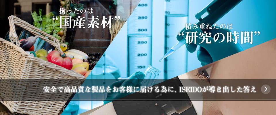 安全で高品質な製品をお客様にお届けする為に、ISEIDOの導き出した答え
